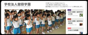 学校法人 舘田学園