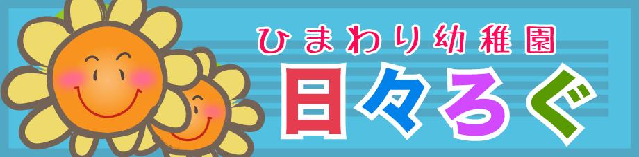 ひまわり幼稚園ブログ「日々ろぐ」
