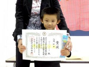 東奥日報児童美術展図画の部入選