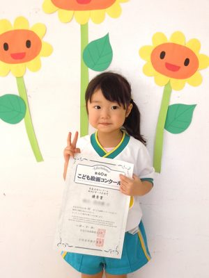 第40回子ども絵画コンクール優秀賞