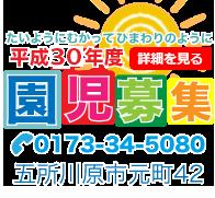 ひまわり幼稚園平成30年度園児募集