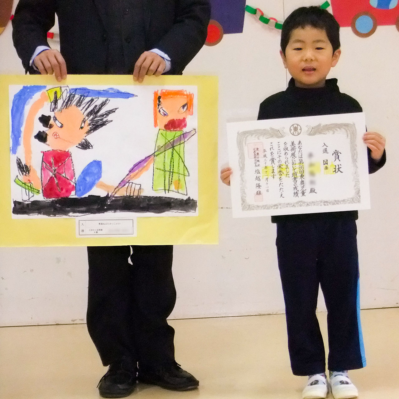 第86回東奥児童美術展 図画の部 入選